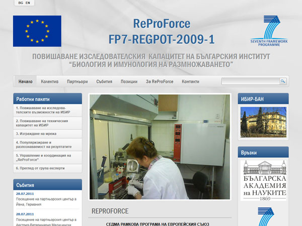 reproforce.ibir.bas.bg