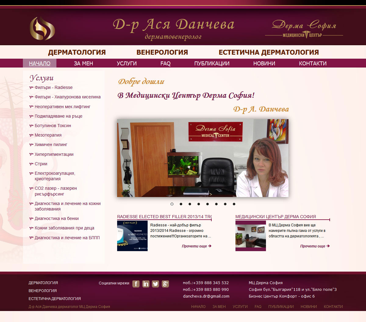 drdancheva.com